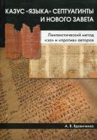 """Казус """"языка"""" Септуагинты и Нового Завета. Лингвистическим метод """"за"""" и """"против"""" авторов"""
