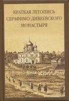 Краткая летопись Серафимо-Дивеевского монастыря