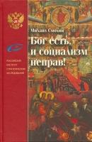 Бог есть, и социализм неправ! Неприятие революции, любовь к Отечеству и собирание Русского Мира