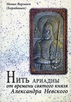 Нить Ариадны от времени святого князя Александра Невского