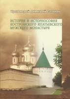 История и историософия Костромского Ипатьевского мужского монастыря