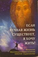 Если вечная жизнь существует, я хочу жить!