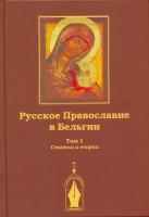 Русское Православие в Бельгии. Документы и воспоминания в 2-х томах