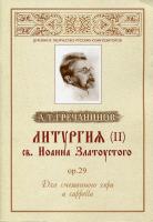 Литургия II св. Иоанна Златоустого ор. 29. Для смешанного хора a cappella