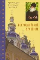 Всероссийский духовник. Воспоминания об архимандрите Иоанне (Крестьянкине)