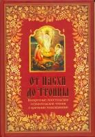 От Пасхи до Троицы. Воскресные Апостольские и Евангельские чтения с кратким толкованием