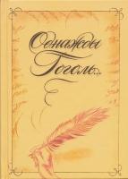 Однажды Гоголь… Рассказы из жизни писателя