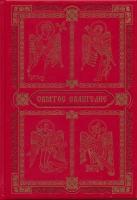 .Евангелие на русском языке с зачалами