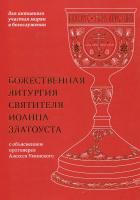 Божественная Литургия святителя Иоанна Златоуста с объяснением протоиерея Алексея Уминского