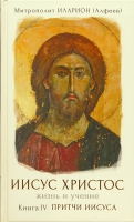 Иисус Христос. Жизнь и учение. Книга IY: Притчи Иисуса