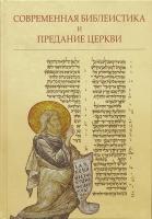 Современная библеистика и Предание Церкви: Материалы YII Международной богословской конференции РПЦ