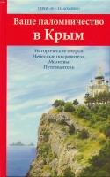 Ваше паломничество в Крым