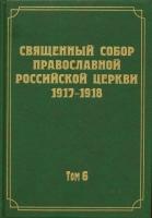 Документы Священного Собора ПРЦ 1917-1918 гг. Том 6: Деяния Собора с 37-го по 65-е