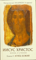 Иисус Христос. Жизнь и учение. Книга Y: Агнец Божий