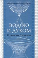 Водою и Духом. О Таинстве Крещения