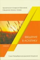 Введение в аскетику. Учебник