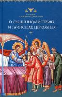 О священнодействиях и Таинствах церковных
