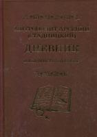 Дневник на Поместный Собор 1917-1918