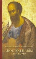 Апостол Павел. Биография