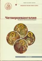 Четвероевангелие. Учебник бакалавра теологии. Том 1