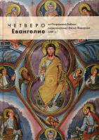Четвероевангелие из Острожской Библии первопечатника Ивана Федорова 1581г.