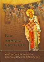 Кто жаждет, иди и пей. Путеводитель по творениям святителя Игнатия (Брянчанинова)