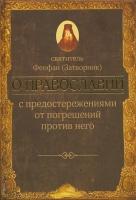 О Православии с предостережениями от погрешений против него