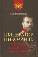 Император Николай II: трагедия непонятого Самодержца