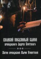 Великий покаянный канон прп. Андрея Критского. Житие Марии Египетской