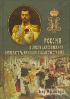 Россия в эпоху царствования императора Николая II Благочестивого. Штрихи к портрету эпохи в 2-х томах