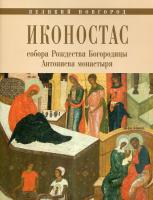 Иконостас собора Рождества Богородицы Антониева монастыря
