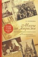 Миры за мирами. Россия и Церковь в моей жизни. Воспоминания эмигрантки