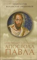 Нравственное благовестие апостола Павла