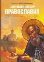 Сокровенный мир православия. Современный человек на пути к Богу