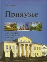 Прияузье. По древним московским землям