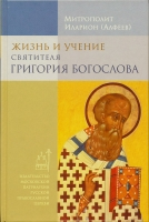 Жизнь и учение святителя Григория Богослова