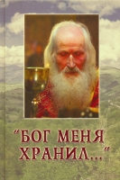 """""""Бог меня хранил…"""" Жизнь, дела и подвиги отца Георгия, священника из села Жегларцы"""