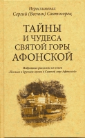Тайны и чудеса Святой Горы Афонской