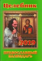 """Православный календарь на 2019 год """"Целебник"""""""