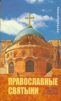 Православные святыни. Путеводитель. Израиль. Египет. Иордания