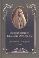 Великая княгиня Елизавета Федоровна: Документы и материалы 1905-1918 гг. Том 2: 1914-1918
