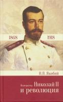 Император Николай II и революция