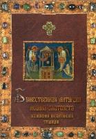 Божественная литургия Иоанна Златоуста. Песнопения византийской традиции