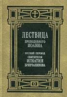 Лествица. Русский перевод святителя Игнатия (Брянчанинова)