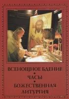 Всенощное бдение. Часы. Божественная литургия
