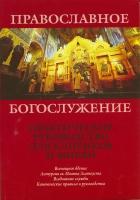 Православное Богослужение. Практическое руководство для клириков и мирян