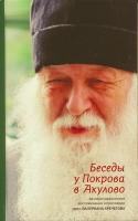 Беседы у Покрова в Акулово. Автобиографические воспоминания и проповеди