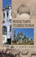Монастыри Подмосковья. Путеводитель