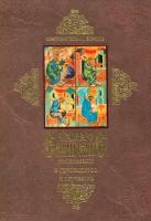 Четвероевангелие. Толкование и руководство к изучению. В 2 томах