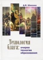 Технология блага: очерки теологии образования